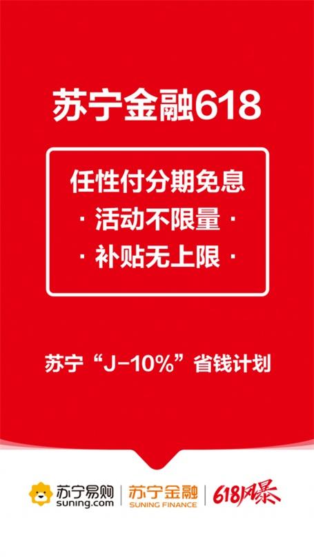 """助推""""J-10%""""划算方案 苏宁金融618任性付分期免息补助无限制"""