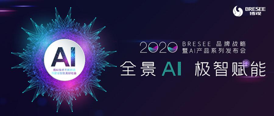 直面AI痛点 博观智能重磅发布全景AI品牌战略及产品系列